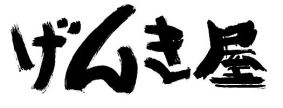 げんき屋ロゴ